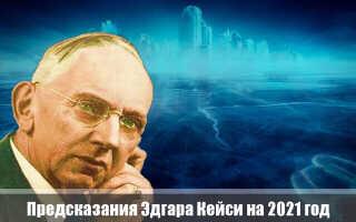 Эдгар Кейси: предсказания на 2021 год