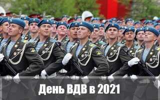 День ВДВ в 2021: когда и как празднуют в России