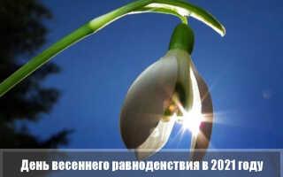 День весеннего равноденствия в 2021 году