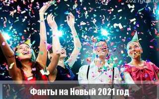 Фанты на Новый год 2021 с приколами для детей и взрослых