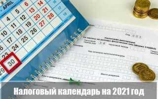 Налоговый календарь на 2021 год в таблицах