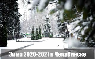 Какой будет зима в 2020-2021 году в Челябинске