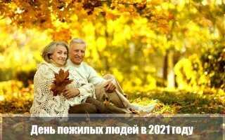 День пожилых людей в 2021 году