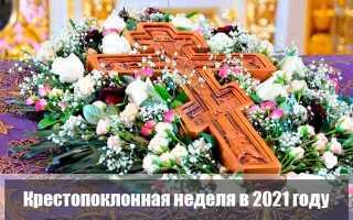 Крестопоклонная неделя в 2021 году