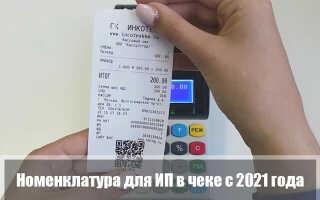 Изменения в кассовом чеке с 1 февраля 2021