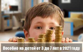 Выплата на детей от 3 до 7 лет в 2021 году
