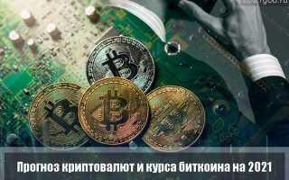 Прогноз курса биткоина и криптовалют на 2021 год