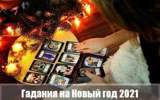 Гадания на Новый год 2021 в новогоднюю ночь