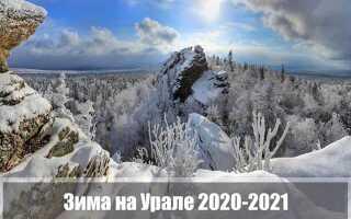 Какой будет зима 2020-2021 на Урале