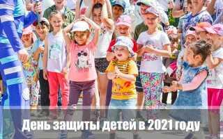 День защиты детей в 2021 году: история и традиции
