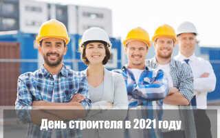 День строителя в 2021 году в России