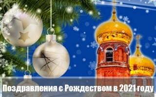 Новые поздравления с Рождеством Христовым 2021