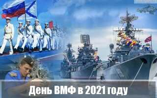 День ВМФ в 2021 году в России