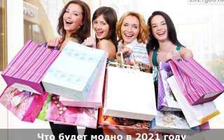 Что будет модно в 2021 году: тренды в одежде, макияже, прическах