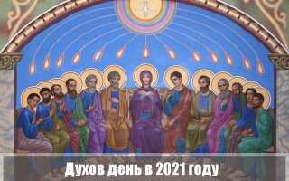 Духов день в 2021 году: какого числа праздник