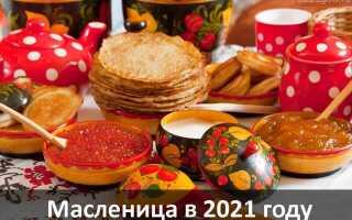Масленица в 2021 году