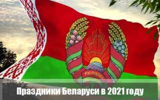 Календарь праздников Беларуси на 2021 год