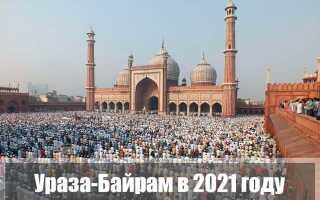 Ураза-Байрам 2021: начало и конец поста