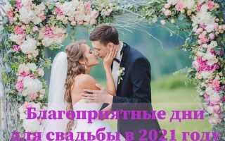 Благоприятные дни для свадьбы в 2021 году