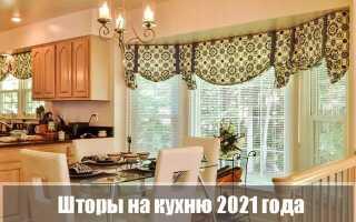 Шторы на кухню 2021 года: модные новинки