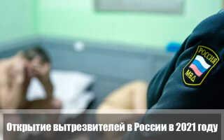 Открытие вытрезвителей в России в 2021 году