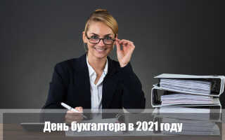День бухгалтера в 2021 году