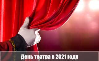 День театра в 2021 году