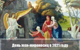 День жен-мироносиц в 2021 году