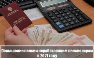 Повышение пенсии неработающим пенсионерам в 2021 году по старости