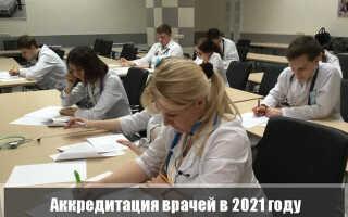 Аккредитация врачей в 2021 году: как будет проходить