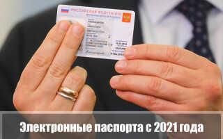 Электронные паспорта с 2021 года