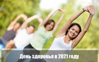 День здоровья в 2021 году: история и традиции