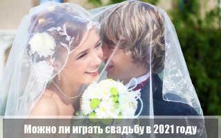 Можно ли жениться и выходить замуж в 2021 году