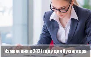Изменения для бухгалтеров с 2021 года