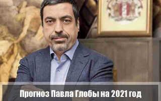 Прогноз Павла Глобы на 2021 год