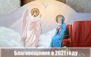 Благовещение в 2021 году: какого числа у православных