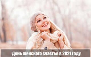 День женского счастья в 2021 году