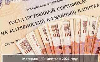 Материнский капитал в 2021 году: сколько будет, на что можно потратить