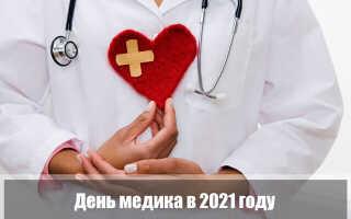 День медика в 2021 году: какого числа день врача