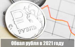 Обвал рубля в 2021 году: последние новости