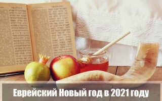 Еврейский Новый год в 2021 году