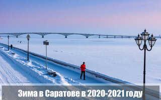 Какой будет зима 2020-2021 в Саратове