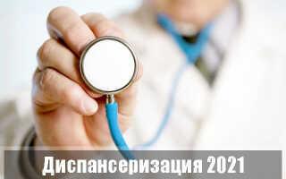 Диспансеризация 2021: какие года рождения входят