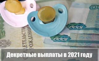 Декретные выплаты в 2021 году: на первого и второго ребенка