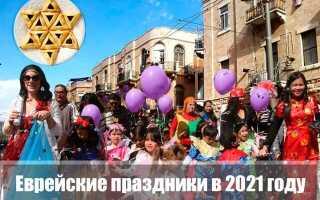 Еврейские праздники в 2021 году