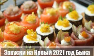 Закуски на Новый 2021 год Быка: новинки, оформление