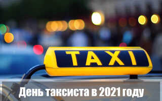 День таксиста в 2021 году: какого числа