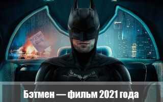 Бэтмен — фильм 2021 года
