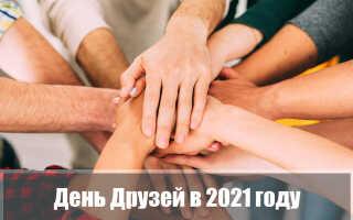 День друзей в 2021 году