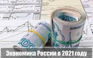 Прогноз экономики России на 2021 год